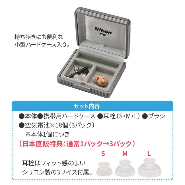 <ニコン・エシロール>補聴器イヤファッション(NEF-M100)