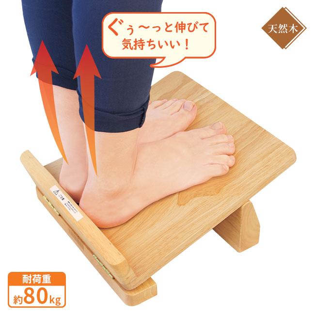 足首のびのび 天然木ストレッチ台