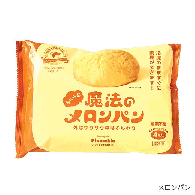ふくらむ魔法の冷凍パン 8袋セット