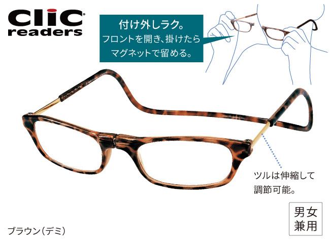 首から下げられる老眼鏡クリックリーダー