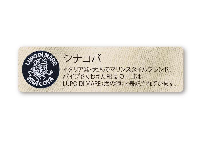 シナコバ 麻素材のニットワッチ
