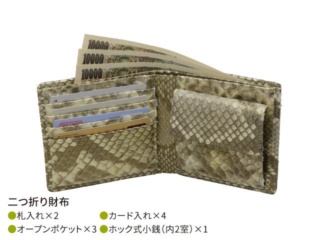 ニシキヘビ柄ゴールド財布