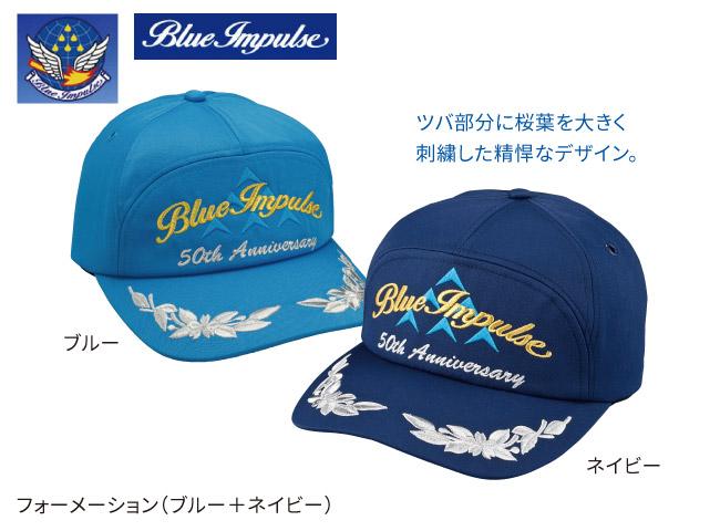 航空自衛隊ブルーインパルス 記念キャップ同柄2色組
