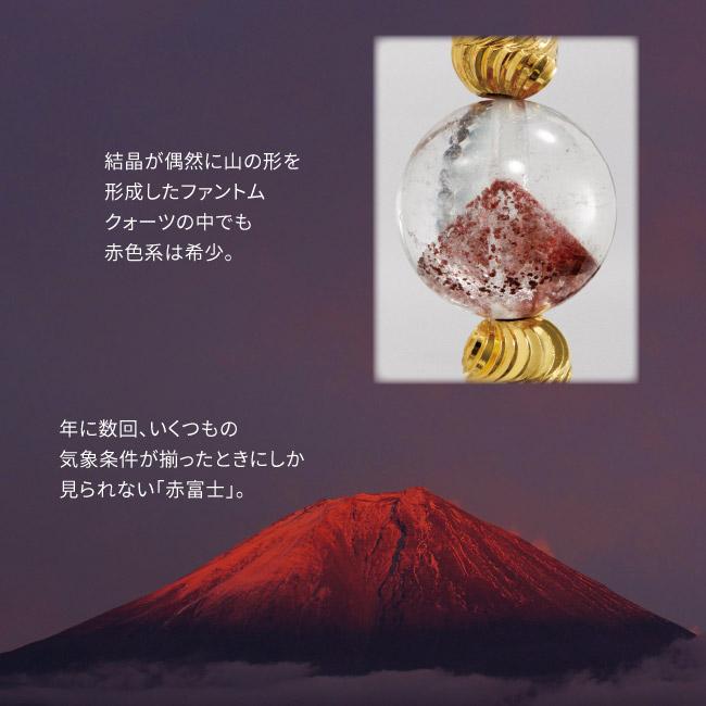 レッドファントム(赤富士)ブレスレット