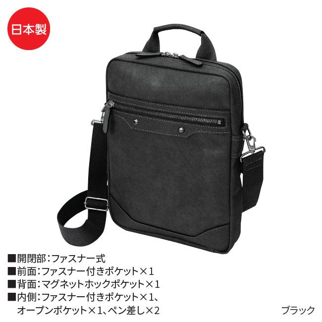 BAGGEX 暁 豊岡製縦型ショルダーバッグ
