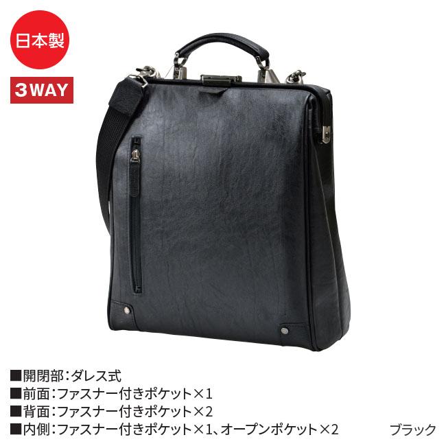BAGGEX 暁 豊岡製ダレスリュック