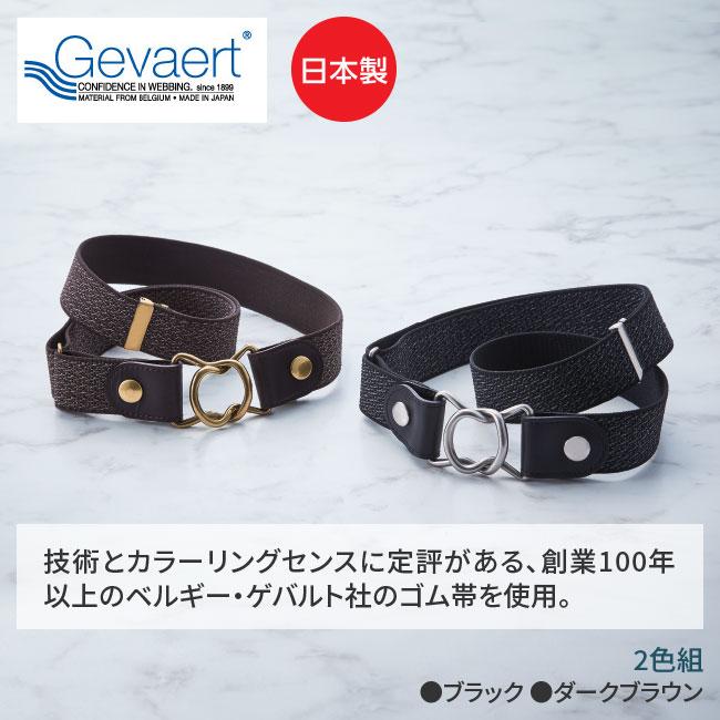 長沢ベルト工業 ゲバルト社ゴムベルト2色組