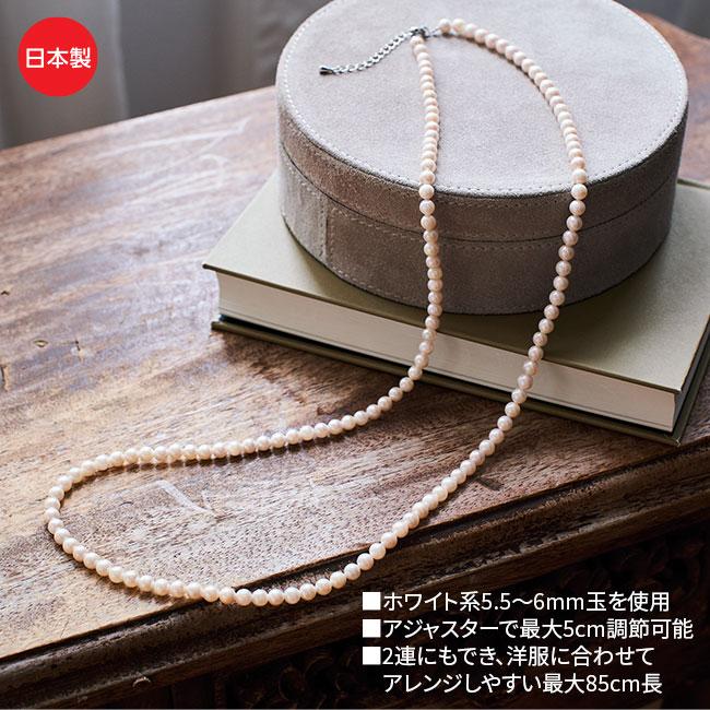 あこや本真珠ロングネックレス