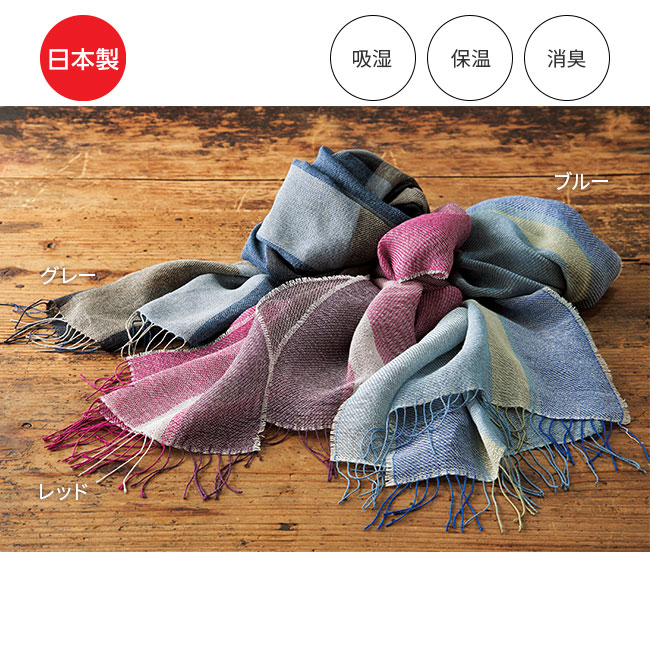 日本製 梅炭抄織糸ストール