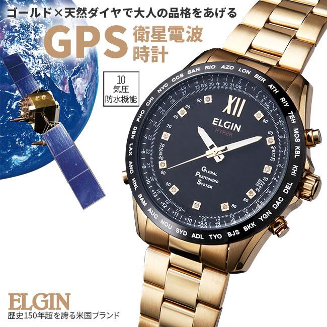 エルジン11点ダイヤGPS衛星電波ウォッチ