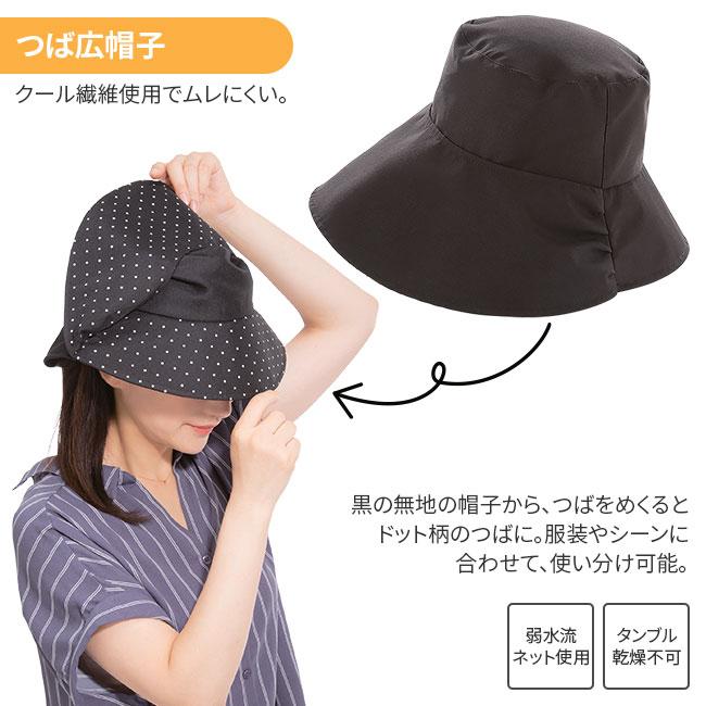 UV対策 つば広帽子・サンバイザー・クールネックカバー3点セット