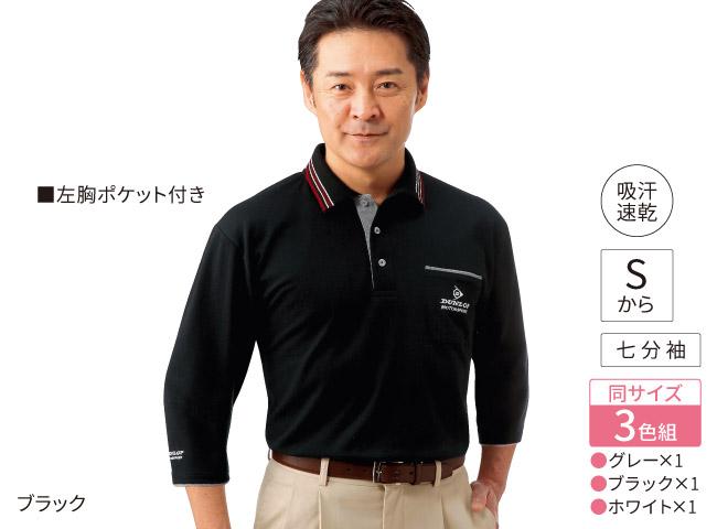 DMS七分袖モノトーンポロシャツ3色組