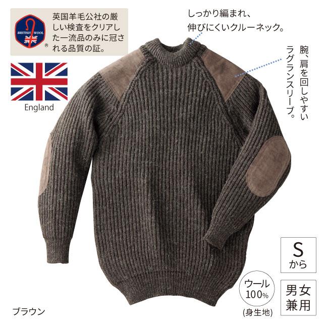 パークレインジャーセーター