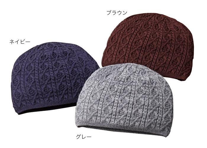純起毛ニット帽3色組