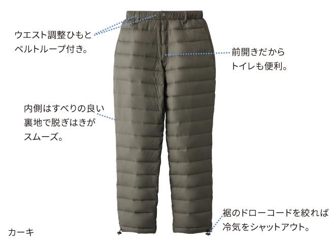 軽量暖か紳士用ダウンパンツ