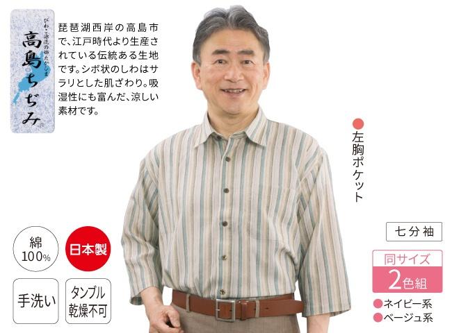 高島ちぢみ 七分袖シャツ2色組