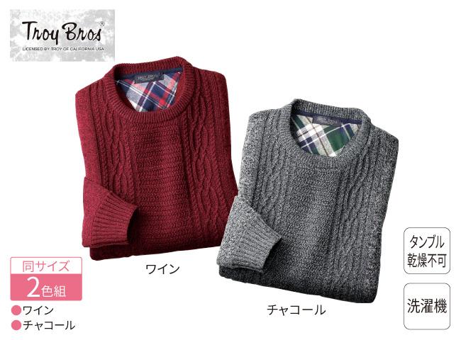 ケーブル編みお洒落セーター2色組