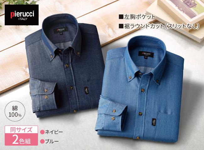 <ピエルッチ>ボタンダウンデニムシャツ2色組