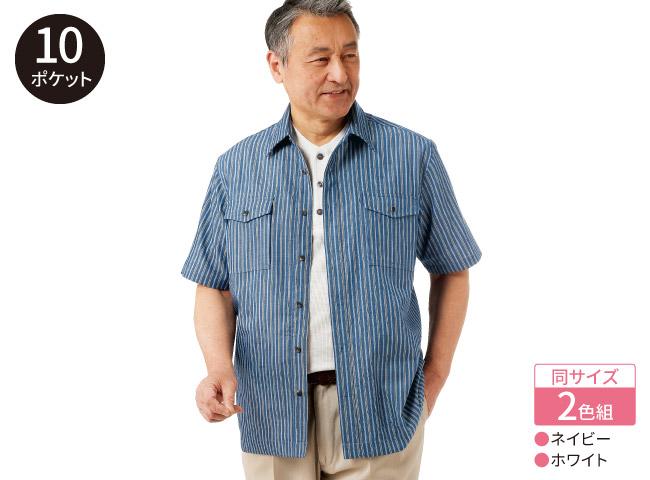 10ポケットストライプシャツジャケット2色組