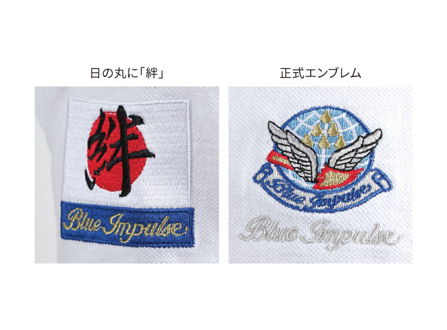 航空自衛隊ブルーインパルス ポロシャツ2色組