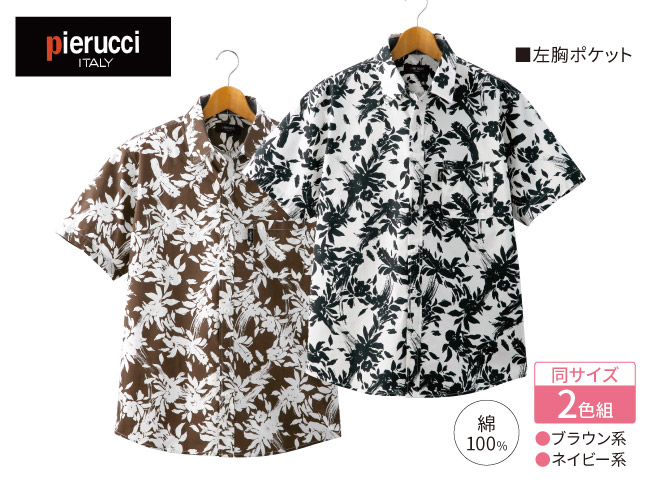 綿100%半袖アロハシャツ2色組