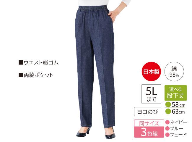 岡山デニム こだわりの柔らかパンツ3色組