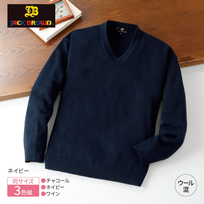 ウール混 あったかVネックセーター 3色組