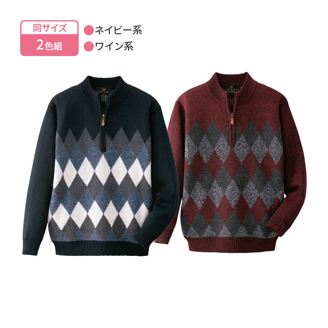 アーガイル柄裏フリースジップセーター2色組