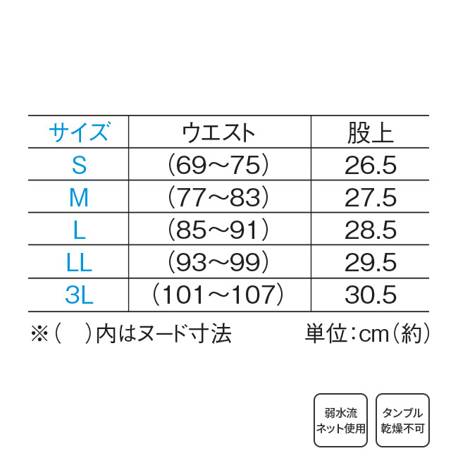 ビット付ストレッチ 4タックスラックス3本組