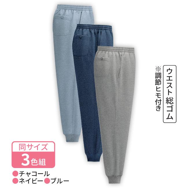 楽々くつろぎ裾リブパンツ 3色組