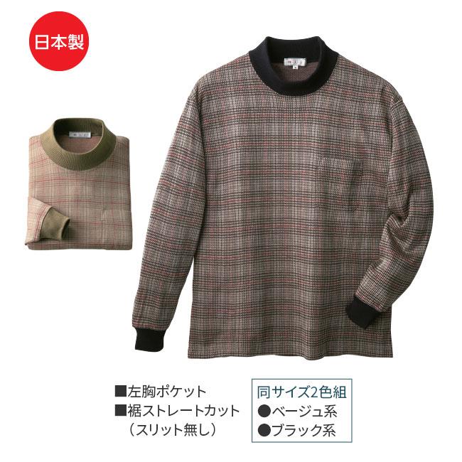 日本製千鳥格子柄ハイネックシャツ2色組