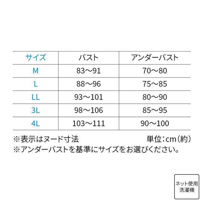 TAMURA モアライトシリーズ ブラジャー