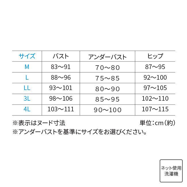 TAMURA モアライトシリーズ ボディスーツ
