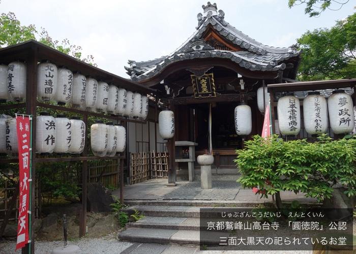 鷲峰山高台寺圓徳院祈祷開眼「三面大黒天」