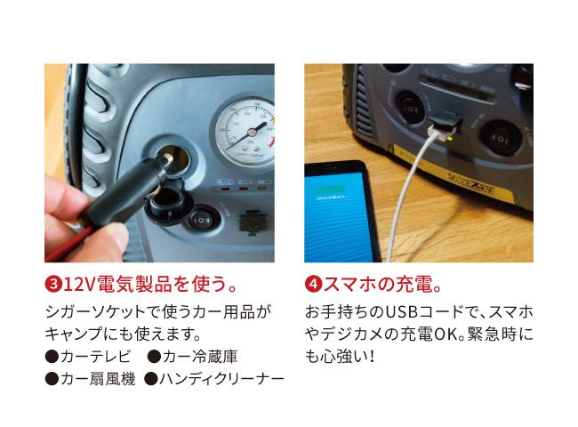 バッテリー上がり対策&タイヤ空気入れ