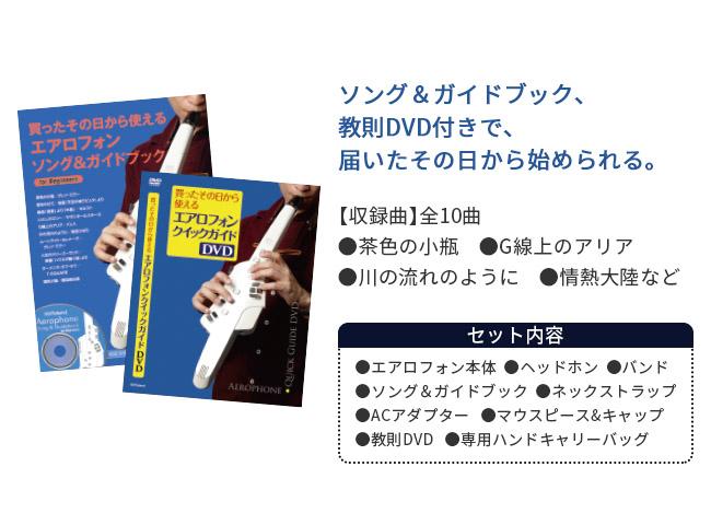 電子サックス<エアロフォン>日本直販限定セット