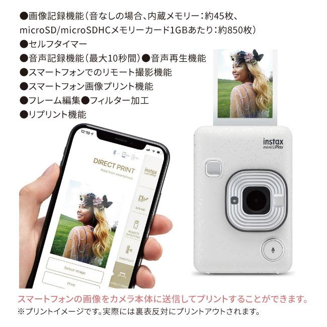 富士フィルム「チェキ」ハイブリッドインスタントカメラセット Instax mini LiPlay