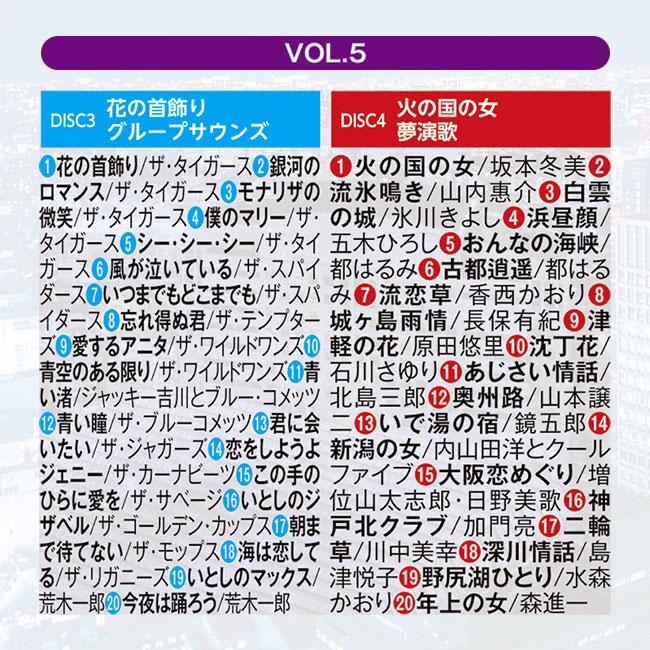 DVDカラオケ全集4-5