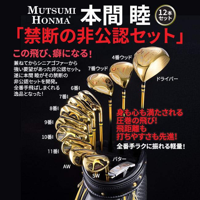 ムツミホンマ MH-V2ゴールデンフルセット