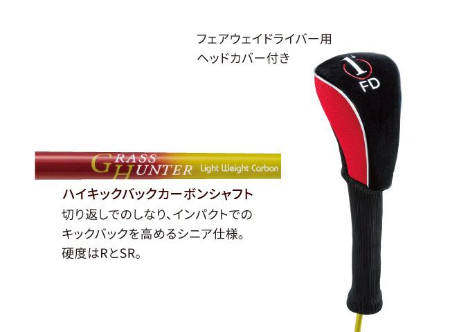 グラスハンター フェアウェイドライバー1+FD