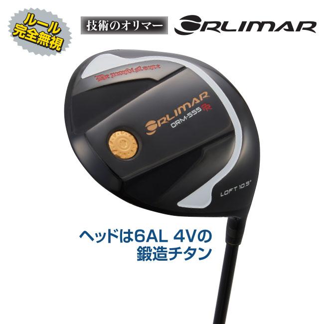 オリマー555RR 高反発チタンドライバー