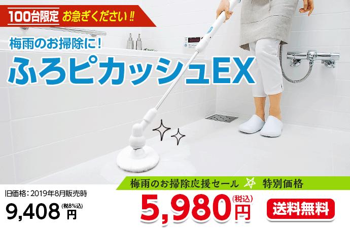 【SALE】ふろピカッシュEX