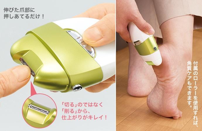 電動爪削り&角質ケアセット