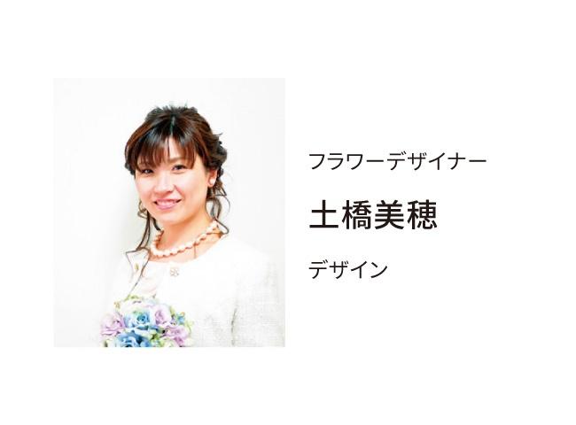 土橋美穂デザインの枯れない仏花「蘭」