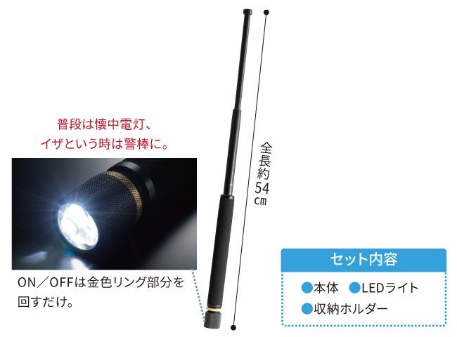 LEDライト付き警棒