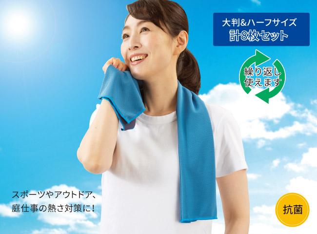 【半額SALE】冷感タオル8枚セット