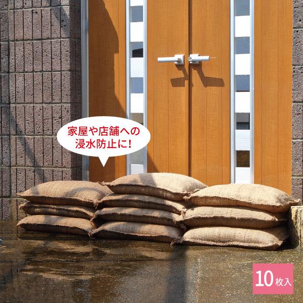 水だけでふくらむ土のう袋10枚入