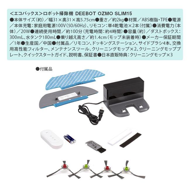 <エコバックス>ロボット掃除機 DEEBOT OZMO SLIM15