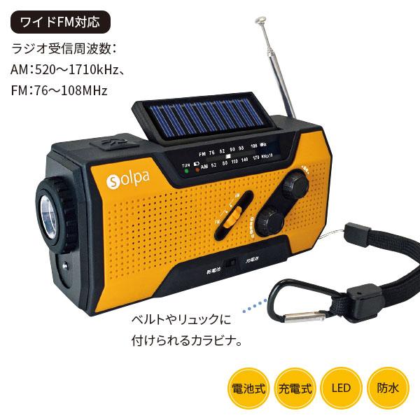 手回しソーラー蓄電ラジオ チャージオ