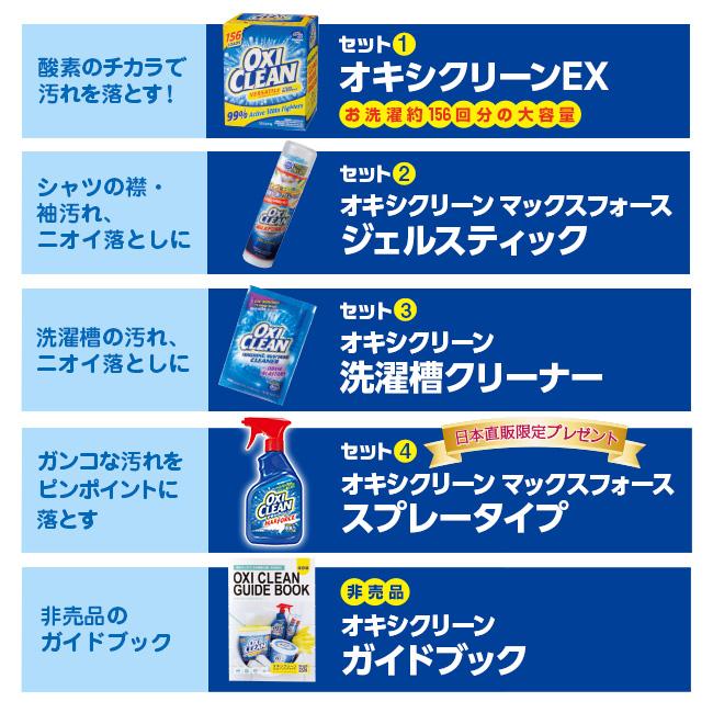 オキシクリーンEX 日本直販オリジナルセット(プレゼント付)